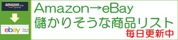 Amazon-ebay儲かる商品リスト