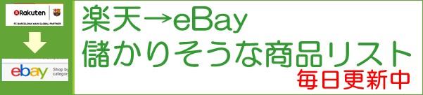 楽天-ebay儲かる商品リスト