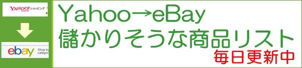 Yショップ-ebay儲かる商品リスト