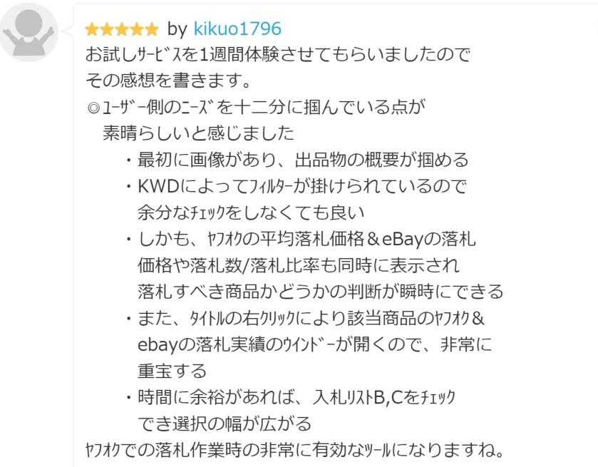 20160208_kn様